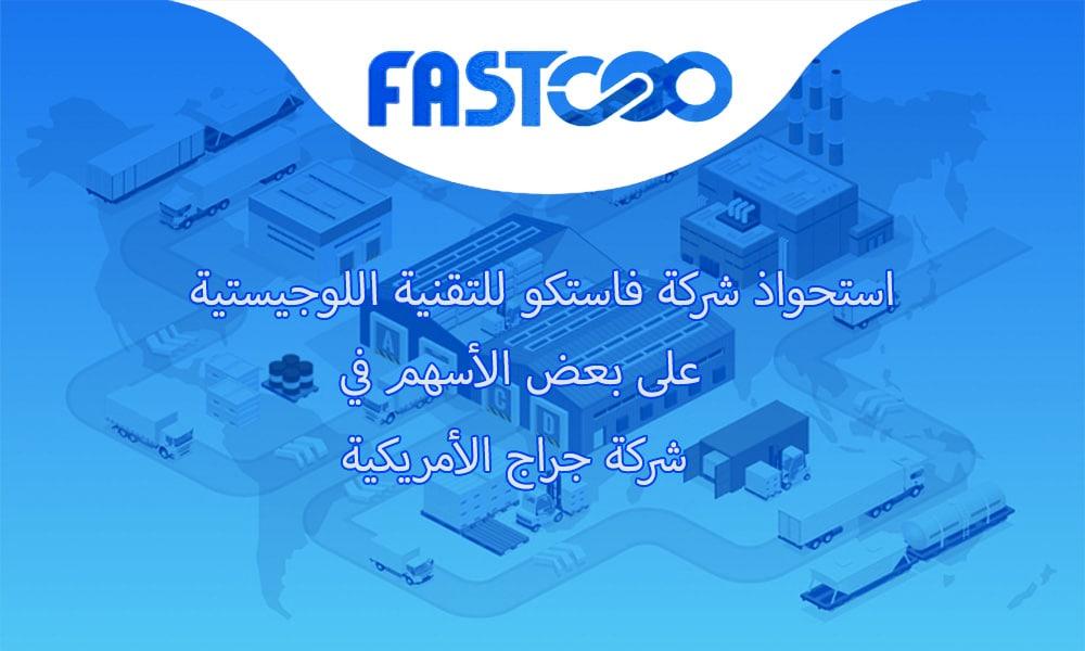 استحواذ شركة فاستكو